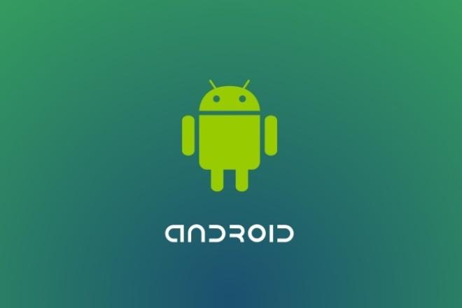 Создам приложение Андроид для вашего сайта 1 - kwork.ru