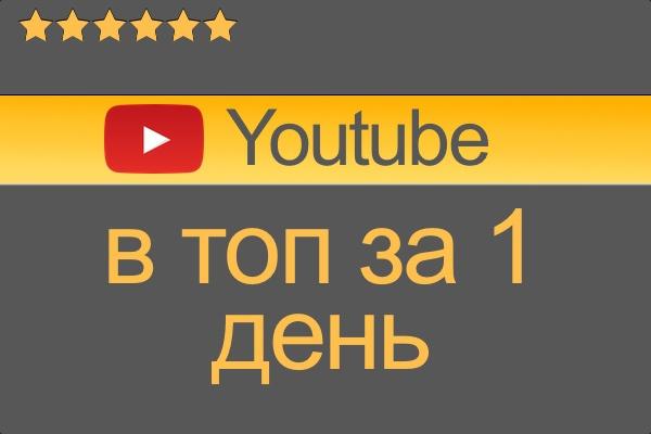 Расскажу способ продвижения в топ Youtube за 1 деньОбучение и консалтинг<br>Перед заказом какой-либо услуги по ютубу обязательно сначала посмотрите вот это видео http://www.youtube.com/watch?v=Wia-l4WA_GY В нем я кратко рассказываю как устроен алгоритм выхода в топ ютуба. Также для Вас есть возможность получить бесплатную экспертную оценку вашего канала или вашей задумки на ютубе. Для этого пишите в личку. Об этом не пишут нигде. Сам очень долго доходил на практике. Забанили ни один аккаунт. Так что способ кровью и потом добыт. Основные параметры: - не важно, какой ролик - не важно, какой канал - не важна дата регистрации вашего канала - не важно количество видео на канале. Это может быть и 1 ролик, и тысяча. При заказе кворка Вы получите видео с подробным объяснением. Для думающих: Вам доступен лучший вариант сотрудничества со мной. Обязательно воспользуйтесь им - Эффективный Консалтинг http://goo.gl/HBjn45 -------------------------- Так же Вам доступны 2 кворка по полному комплексу: - Комплексное обучение по ютубу http://goo.gl/DgXvf5 - Комплексное обучение по соц. сетям http://goo.gl/t0rP1g ---------------------------<br>