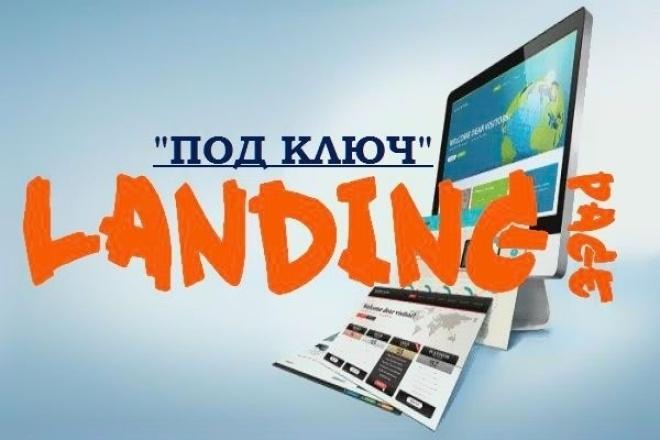 Под ключ Landind Page 1 - kwork.ru