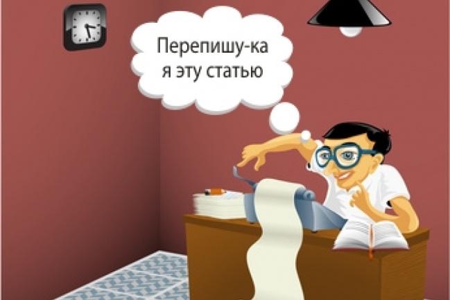 выполню качественный рерайтинг 1 - kwork.ru