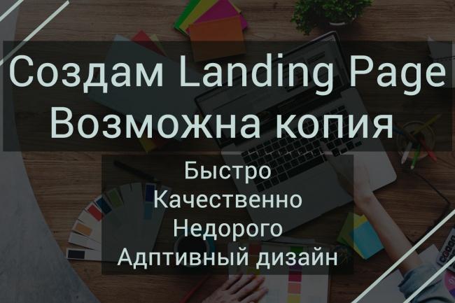 Landing Page по Вашему дизайну или скопирую с готового сайта 1 - kwork.ru