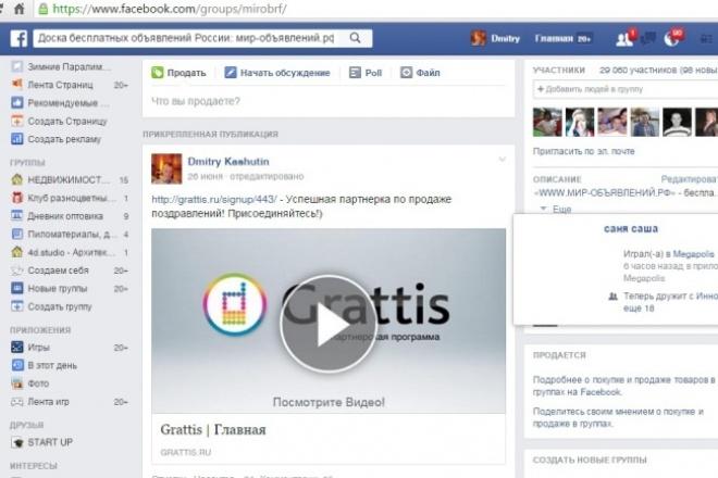 Размещу баннер на верхней позиции в популярно группе ФейсбукПродвижение в социальных сетях<br>Закреплю в группе в Фейсбук на верхней позиции Вашу ссылку, баннер или рекламу (как это сейчас сделано с http://grattis.ru/signup/443/) на 1 месяц. В настоящий момент в группе 30000 подписчиков. Их количество постоянно растет.<br>