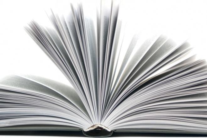 Напишу статью на литературную тематику, копирайт, рерайт 1 - kwork.ru
