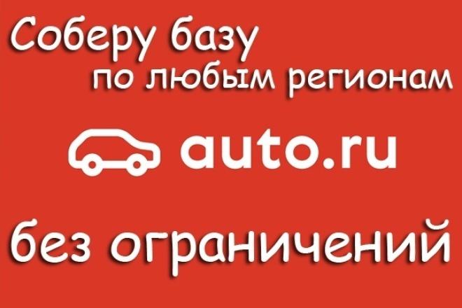 Соберу базу авто с сайта auto.ru 1 - kwork.ru