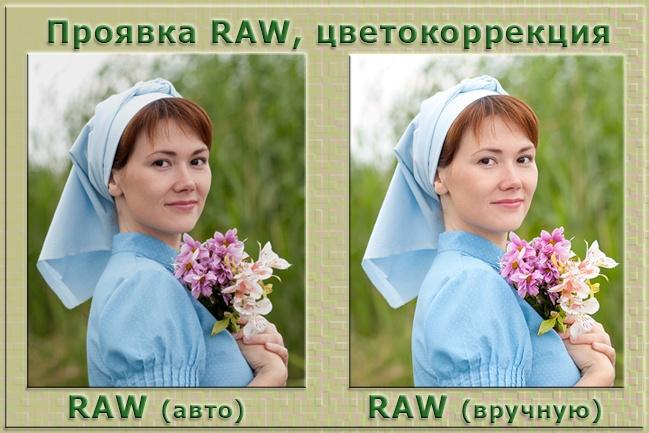Обработка фотографий из RAW. Проявка RAW, кадрирование, коррекцияОбработка изображений<br>Любая обработка RAW-файлов от простой проявки до индивидуальной ретуши. Выполнение кадрирования, цвето- и светокоррекции, яркости, контрастности, локальной резкости. В результате на выходе получаем готовый для печати или размещения в интернете файл в формате JPG.<br>