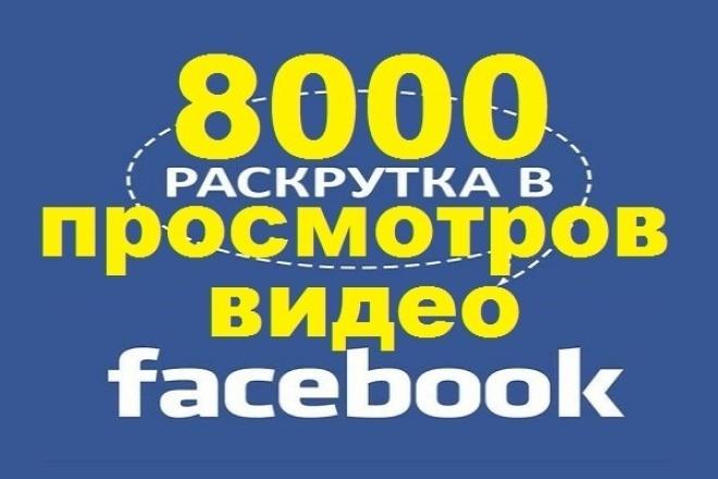 8000 просмотров вашего видео на FacebookПродвижение в социальных сетях<br>Ваше видео будут просматривать живые люди - поэтому задание будет выполняться в течение 3 - 5 дней. Просмотры показывают популярность видео, люди, видя большое количество просмотров у какого-либо видео также начинают интересоваться им.<br>