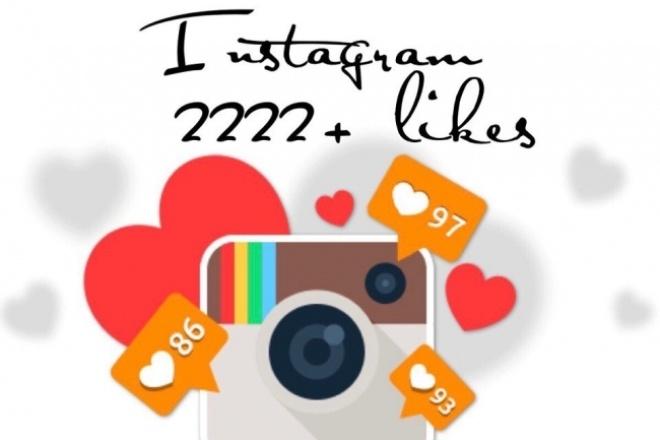 2222 живых лайка в instagramПродвижение в социальных сетях<br>Русскоязычные исполнители, реальные профили. Быстро, надежно, удобно! Добавлю Вам на профиль 2222 лайка. Можно на одно фото, можно распределить на несколько последних фотографий. Профили, скрытые настройками приватности, следует открыть на время исполнения заказа. Это важно! Ваш аккаунт будет в безопасности от взлома: пароль не потребуется для выполнения задания. Больше не нужно корпеть над накруткой лайков самостоятельно, сидя на чужих профилях. Просто нажимайте кнопку Заказать и расслабляйтесь - лайки сами придут к Вам!<br>