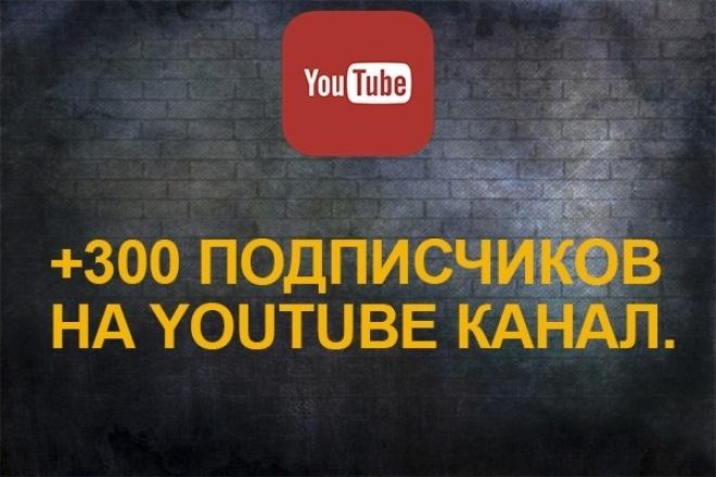 +300 подписчиков на Youtube каналПродвижение в социальных сетях<br>Этот кворк даст вам прирост +300 подписчиков на Ваш канал в течение 3-4 дней. Вы получите: Аудитория преимущественно русскоязычные подписчики. Подписчики - живие люди. Они могут отписываться. Но не более 5% отписок.<br>