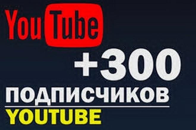300 подписчиков на YouTube каналПродвижение в социальных сетях<br>Вы получите 300 живых подписчиков на свой канал в течении 4-5 дней. Число возможных отписок подписавшихся обычно не превышает 5%. Аудитория Весь мир, преимущественно русскоязычные подписчики.<br>