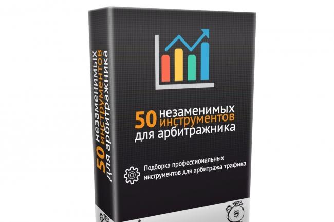 Создам убойную коробку для инфопродукта за 1 час 1 - kwork.ru