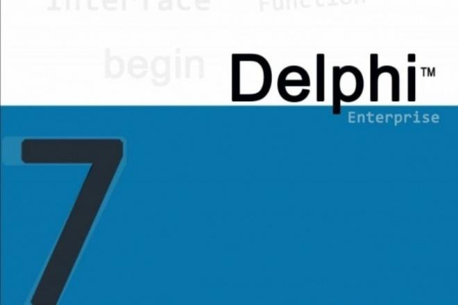 Напишу программу на Delphi легкой или средней сложностиПрограммы для ПК<br>Напишу для вас программу на языке программирования Delphi. Могу написать для вас на заказ программу на Delphi, легкой или средней сложности. Задачи где используется высшая или дискретная математика - я не решаю. Принимаю заказы: 1. Курсовая 2. Контрольная работа 3. Задачки 4. Приложения на заказ под Windows<br>