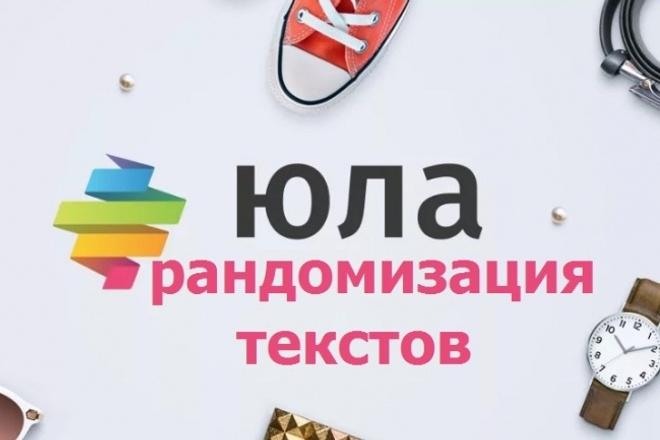 Рандомизирую тексты для размещения на Юле 1 - kwork.ru
