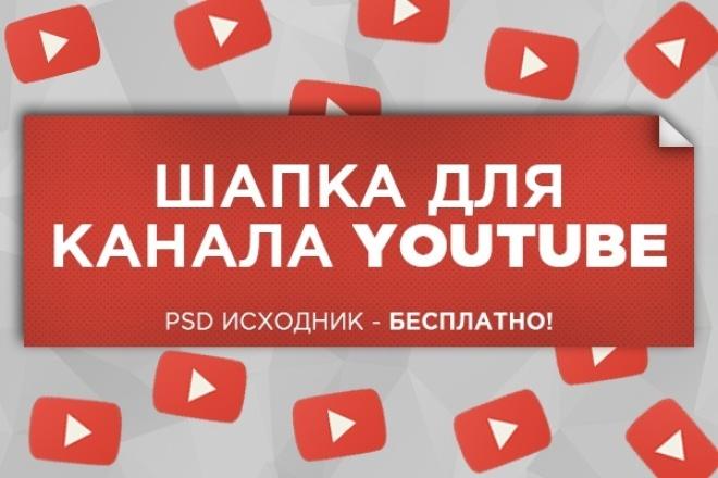 сделаю фирменную шапку для  вашего канала Youtube 1 - kwork.ru