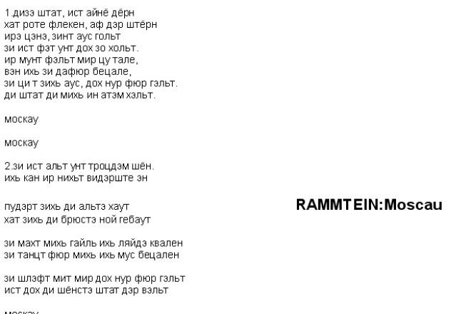 Напишу транскрипции для песен 1 - kwork.ru