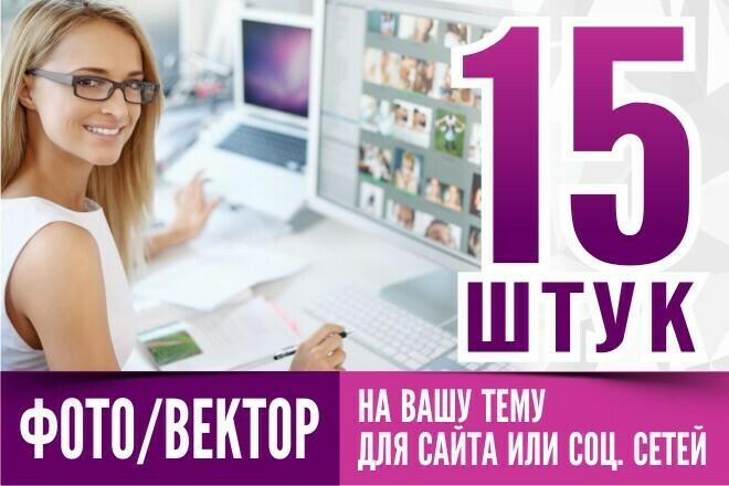 15 фото или векторов на вашу тему для сайта или соц сетей 1 - kwork.ru