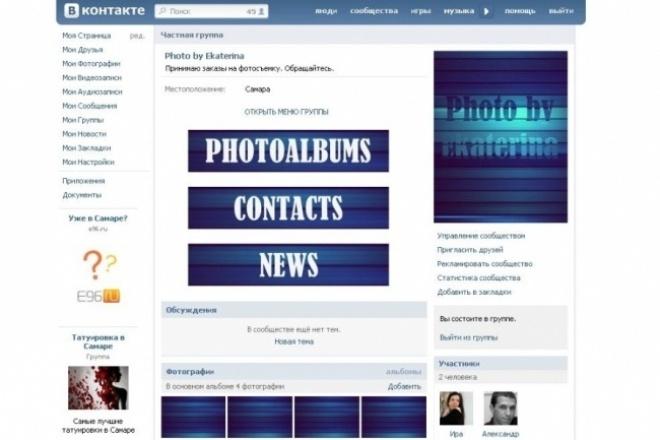 Дизайн групп VK. com Шапка для канала YouTube. comДизайн групп в соцсетях<br>Сделаю дизайн группы дизайн youtube сделаю логотип. С вас требуется названия группы или канала youtube.<br>