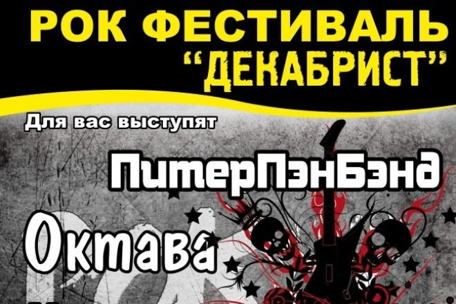 афишу на мероприятие 1 - kwork.ru