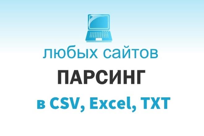 Парсинг сайтов программой Content DownloaderСкрипты<br>Парсинг любых сайтов в любом объеме. Используется самая лучшая программа для этих целей - Content Downloader. Возможен парсинг информации отдельно в файлы с именем категории или любой характеристики. Информация предоставляется в CSV, Excel или Текстовом формате.<br>