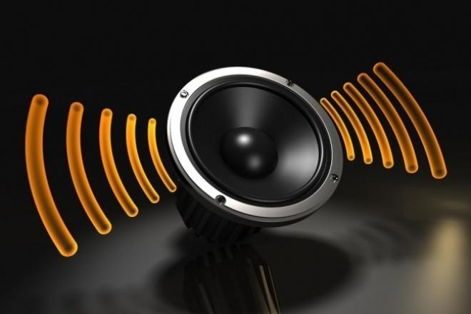 Работа со звукомРедактирование аудио<br>Предоставляю услуги по обработке аудиофайлов: - склеивание несколько записей - подрезание/укорачивание дорожки - наложение эффектов - объединение нескольких дорожек (сведение) - наложение голоса на музыку - добавление эффектов / плавных переходов - конвертирование в нужный формат<br>