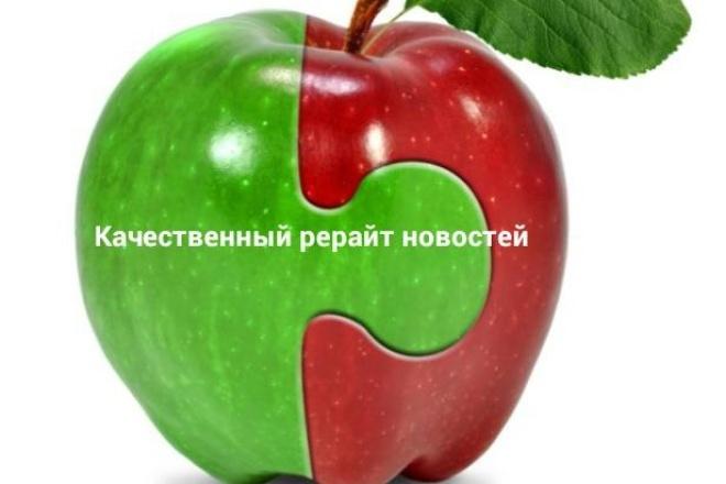 Напишу уникальную новость - качественный рерайт 1 - kwork.ru
