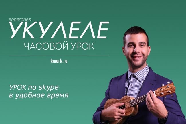 Часовой урок укулеле по skype 1 - kwork.ru