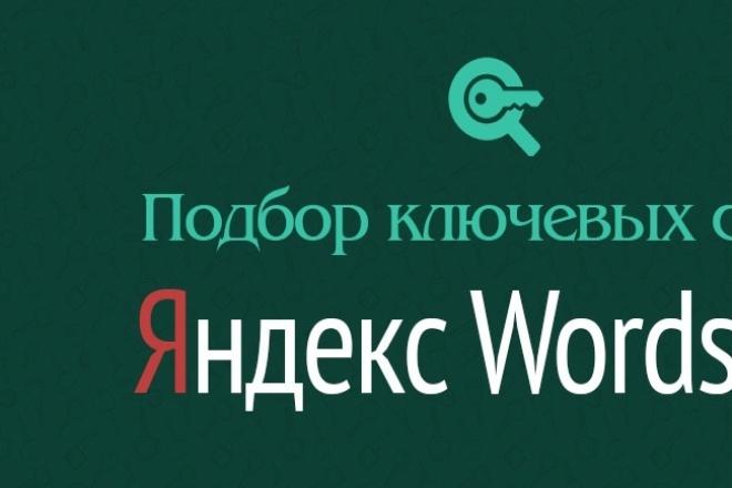Семантическое ядро с Wordstat 1 - kwork.ru