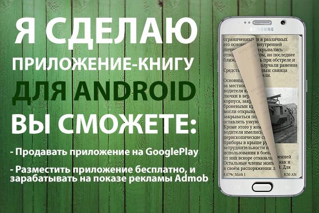 Сделаю приложение-книгу для андроид 1 - kwork.ru
