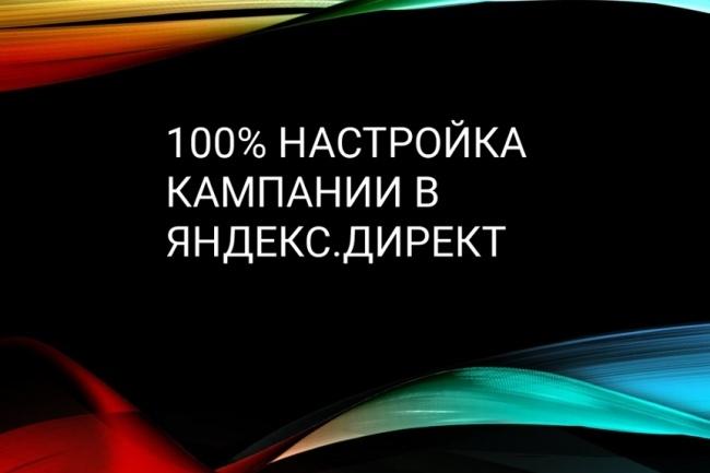 """Рекламная кампания в Яндекс. Директ для вашей компанииКонтекстная реклама<br>Создам и настрою рекламную кампанию в Яндекс. Директ для вашего сайта на поиск. ! ! ! Важно ! ! ! Запрещенные тематики не принимаю в работу: http://yandex.ru/support/direct/moderation/restricted-categories.html Документы для подтверждения по некоторым тематикам: http://yandex.ru/support/direct/moderation/special-categories.html Что я сделаю для вас: Погружение в тематику сайта и выявление его целевой аудитории Ручной сбор ключевых фраз под данную целевую аудиторию (до 100 шт. ) Ручная чистка минус-слов для данных ключевых фраз Распределение фраз на релевантные группы Написание объявление с наибольшей продуктивностью и эффективностью. Эта работа снизит цену клика и расход бюджета Настройка UTM – меток для аналитики Подключение Яндекс. Метрики к аккаунту Яндекс. Директ Базовые настройки кампании для поиска • ГЕО настройка кампания • Настройка по времени • Корректировка по полу • Корректировка по возрасту Использованы все расширения для объявлений : • Быстрые ссылки • Уточнения • Отображаемая ссылка • Визитка Почему стоить заказать именно у меня? • В вашей рекламе не появится статус """"Мало показов"""". • Ключевые слова будут иметь максимальный CTR. • Делаю быстро и работаю на качество.<br>"""