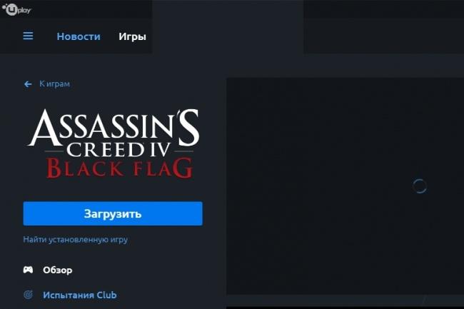 Продам аккаунт UplayОнлайн игры<br>Продам аккаунт с игрой Assassin's Creed IV: Black Flag Email не подтверждён. На аккаунте игр больше не имеется<br>