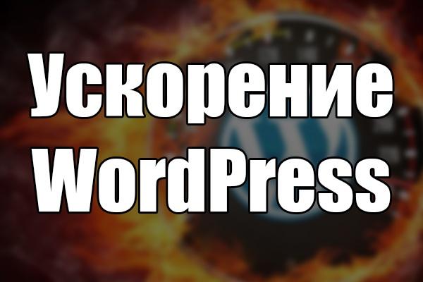 Ускорю загрузку вашего сайта 1 - kwork.ru