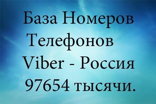 База номеров телефонов Viber РоссияИнформационные базы<br>База номеров телефонов российских граждан и пользователей Viber за 2017 год. Данные собраны из социальной сети Вконтакте. В базе 97654 телефонных номера, база собрана за ноябрь-декабрь 2017 год.<br>