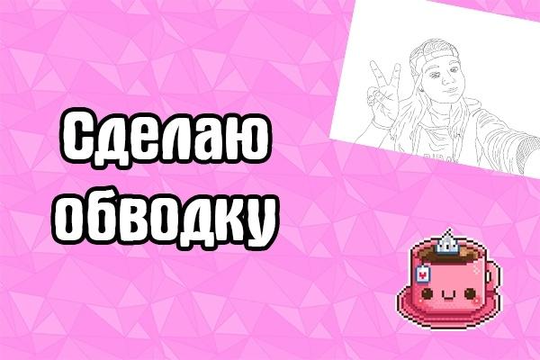 Сделаю качественную обводку со всеми деталями 1 - kwork.ru