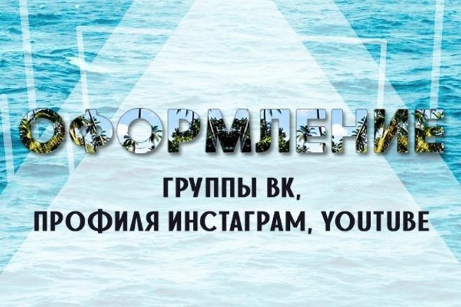 Оформление групп ВконтактеДизайн групп в соцсетях<br>Здравствуйте, я помогу Вам оформить группу, все будет корректно отображаться на мобильных устройствах. Что входит в один кворк: - Обложка - Меню (одна страница) - Аватар-миниатюра - Установка оформления в группу<br>