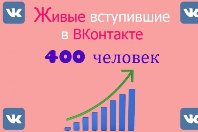 Добавлю 400 подписчиков в группу в ВКонтактеПродвижение в социальных сетях<br>Участники всегда необходимы группе, особенно, если она только начала свой путь. Какие же здесь плюсы? - Рост группы все выше и выше в поиске сообществ - Рост активности - Чем больше в группе подписчиков, тем больше доверия к ней Все эти факторы приведут к тому, что целевая аудитория будет охотнее вступать в вашу группу, будет больше доверия к вашим услугами, а через поиск вас самостоятельно сможет находить целевая аудитория. Способ добавления не запрещенный ВКонтакте: это приглашение друзей. Процент заблокированных участников (до 10%) , что нормально для любой группы. Более того, случаев блокировки или списываний участников не было. Также, участники из группы выходить не будут. Может только 10-15 человек (если им сильно не понравится тематика), но если что готов буду заменить их новыми за свой счет. Темпы прироста: 20-50 человек в сутки (вступает аудитория довольно активная) Опыт работы в этой сфере: 4 года Выполнил более 200 заказов<br>