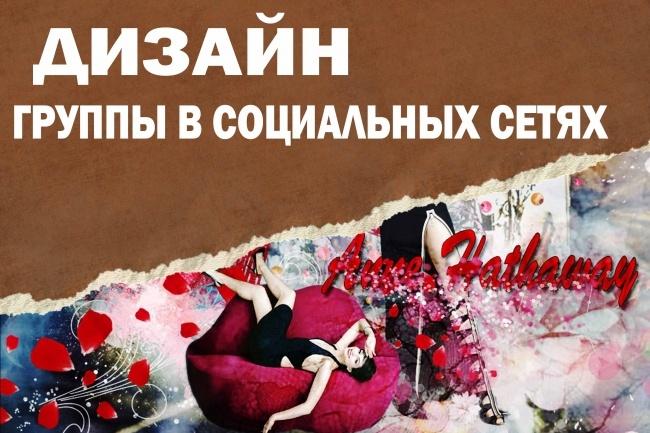 Создам дизайн для Вашей группы в социальных сетях по низким ценам 1 - kwork.ru