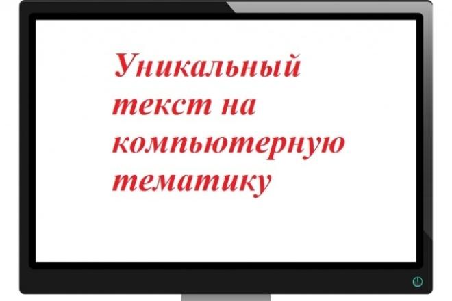 напишу текст на компьютерную тематику 1 - kwork.ru