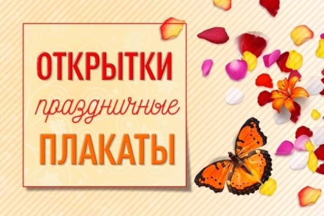 Поздравительная открытка, плакат 1 - kwork.ru