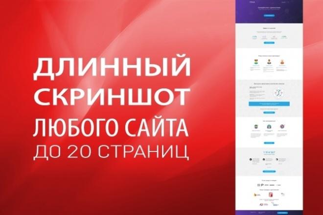Скриншот всей страницы сайта целиком 1 - kwork.ru