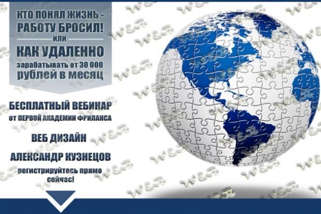 сделаю 2 баннера для поста Вконтакте 1 - kwork.ru