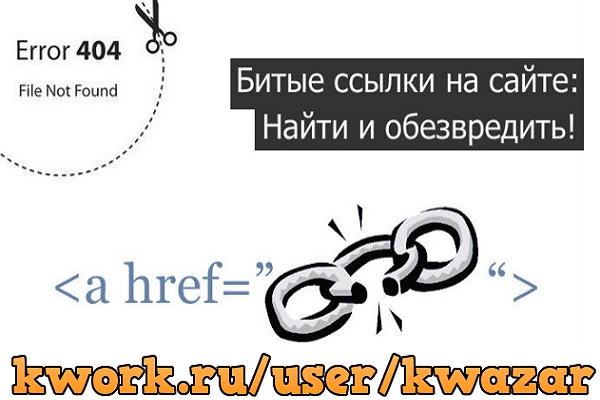 Найду и заменю битые ссылки на сайте 1 - kwork.ru