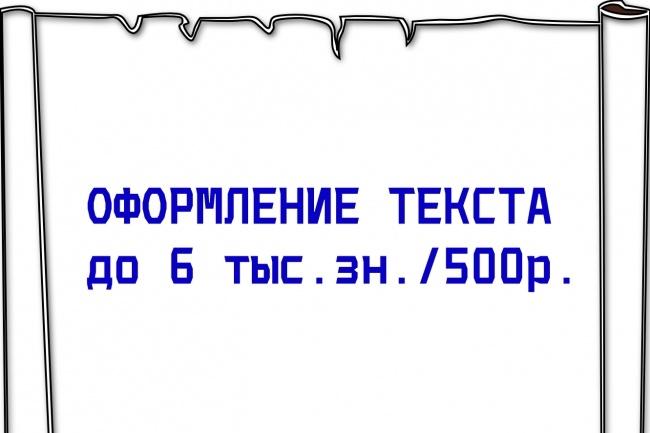 Оформление текста 2 - kwork.ru