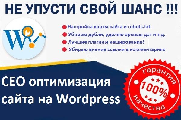 Оптимизирую ваш сайт на WordpressВнутренняя оптимизация<br>Настрою robots.txt, sitemap.xml, а также htaccess и wp-config.php (при необходимости). Robots.txt и Sitemap.xml (карта сайта) - важные факторы для индексации! Установлю и настрою плагин кеширования Fastest Cache Premium или WP Rocket. Оптимизирую СЕО через плагин All In One SEO Pack Pro или Yoast SEO Premium. Убираю дубли страниц через плагин. Отключаю ненужное -json rest API, meta generator, RSD ссылку, WLW Manifest ссылку, стили .recentcomments , удаляю архивы дат, тегов, страницы вложений, дубли пагинации постов, ссылку на X-Pingback и возможность спамить pingbackами. Прячу внешние ссылки в комментариях Убираю в форме комментирования поле «Сайт». По желанию клиента настраиваю кнопку Заказать звонок Установлю плагин очистки Smart Cleanup Tоols. В итоге вы получите полностью настроенный и оптимизированный сайт , что положительно скажется на посещаемости и повысит доверие к сайту. Заказывайте также доп опции! См. информацию по ссылке http://cloud.mail.ru/public/KoCt/SZh2SnbTf Среди дополнительных опций рекомендую заказать настройку безопасности! * Если тот или иной плагин не заработал по вине хостинга или из-за конфликта кодов в шаблоне и плагинах, пункт считается выполненным.<br>