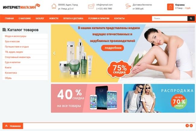 Готовый интернет-магазин JE-TopDeal 1 - kwork.ru