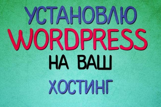 Установлю и настрою wordpressСайт под ключ<br>Установлю и настрою движок Wordpress на вашем хостинге. От вас только требуется написать в лс и предоставить мне FTP доступ к Вашему хостингу. Остальное я все сделаю сам. В итоге вы получите готовый и настроенный сайт на Wordpress.<br>