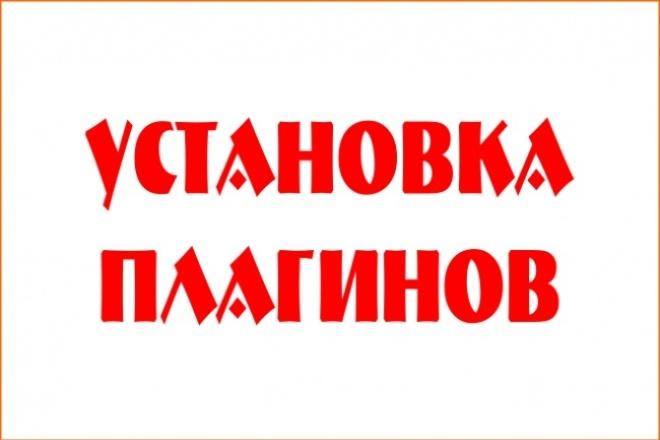 Сделаю установку плагина на cms wordpress, joomla 1 - kwork.ru