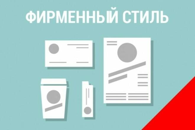 Фирменный стиль должен быть стильным 1 - kwork.ru