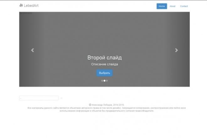 Создам сайт-визиткуСайт под ключ<br>Мы занимаемся созданием простых 3-х страничных сайтов. Красивое оформление Подборка цветовых гамм от известного дизайнера (по городу) Быстрое выполнение работы Каждый сайт отличается от другого.<br>
