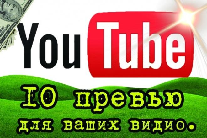 сделаю 15 превьюшек для ваших YouTube видео 1 - kwork.ru