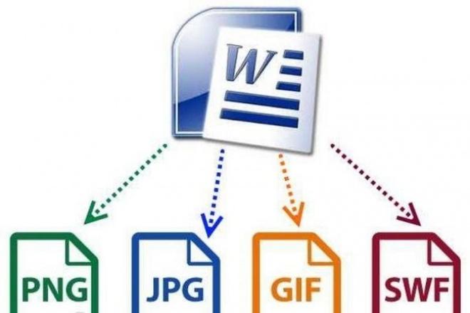 Конвертирую файл в ворде в другой форматНабор текста<br>Конвертирую текст, сохраненный в ворде, в любой другой формат без потери качества: PDF, DjVu-документ, JPG (GIF, PNG) Или же эти форматы в ворд. Без редактирования!!!<br>