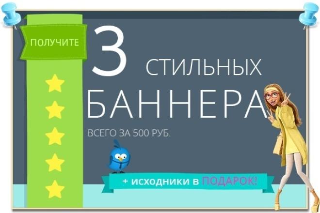 выполню три баннера 1 - kwork.ru